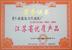 Jiangsu High Quality Products