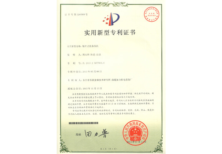 Patent Certificate of Sawing Machine