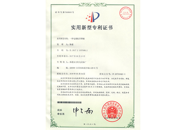 Lift Frame Patent Certificate